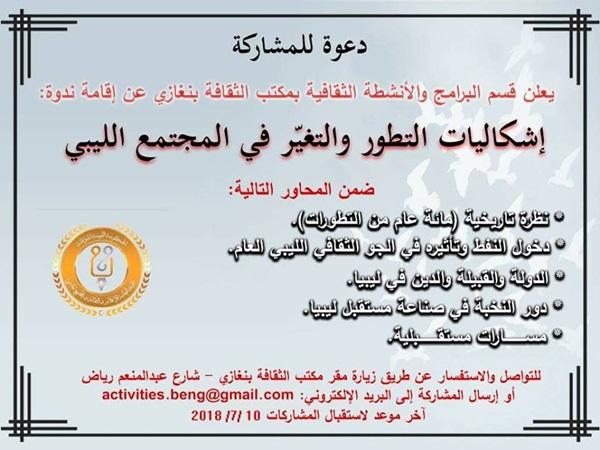 ندوة: إشكالية التطور و التغير في المجتمع الليبي.
