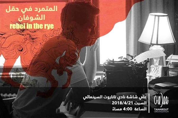 فيلم متمرد في حقل الشوفان.