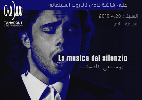 فيلم موسيقى الصمت.