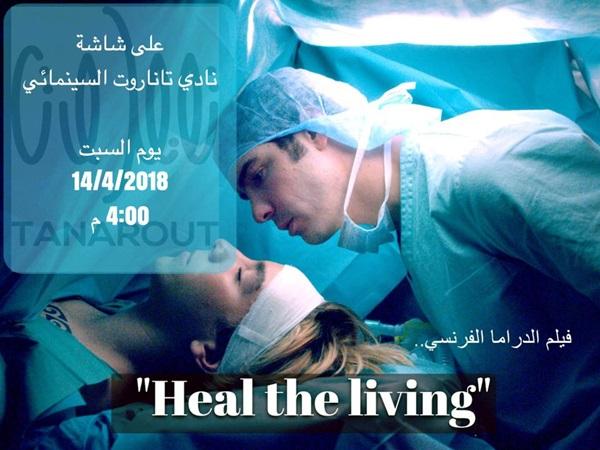 عرض فيلم heal the living