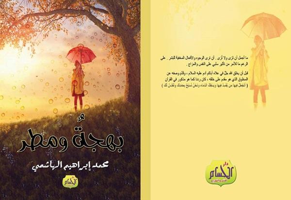 المجموعة القصصية بهجة ومطر.