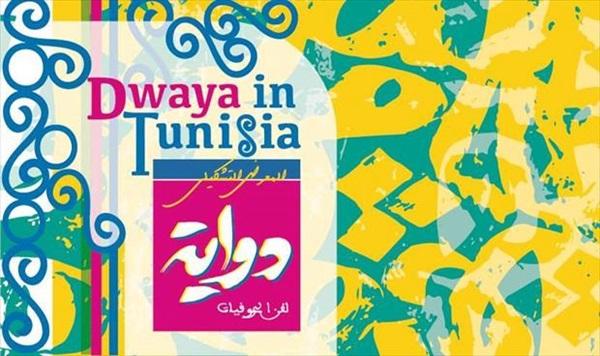 معرض دواية في تونس.