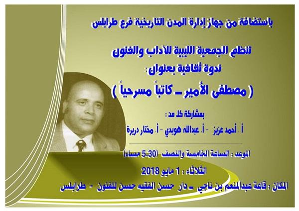 ندوة مصطفى الأمير.. كاتباً مسرحياً.
