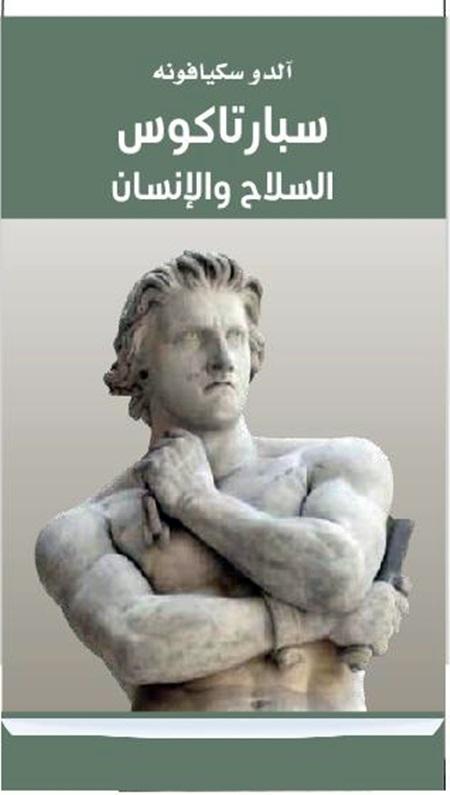 كتاب سبارتاكوس.