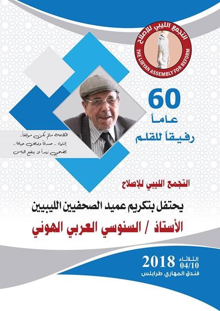 تكريم عميد الصحفيين السنوسي العربي.