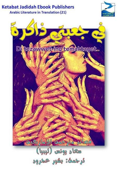 غلاف ديوان في جعبتي ذاكرة، مترجما للأمازيغية.