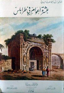كتاب عشرة أعوام في طرابلس.