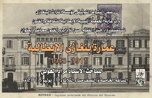 محاضرة عمارة بنغازي الإيطالية.