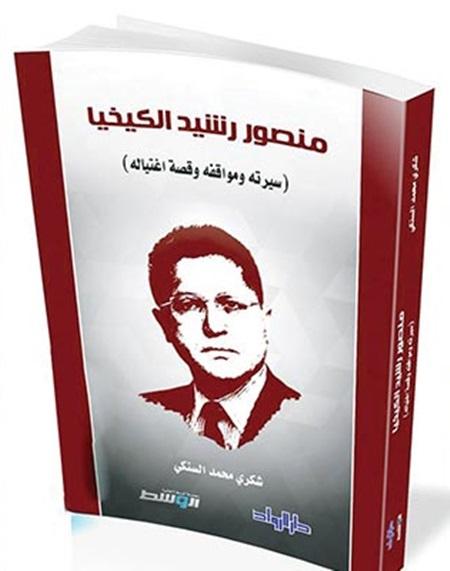 كتاب منصور رشيد الكيخيا.