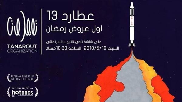فيلم عطارد 13.