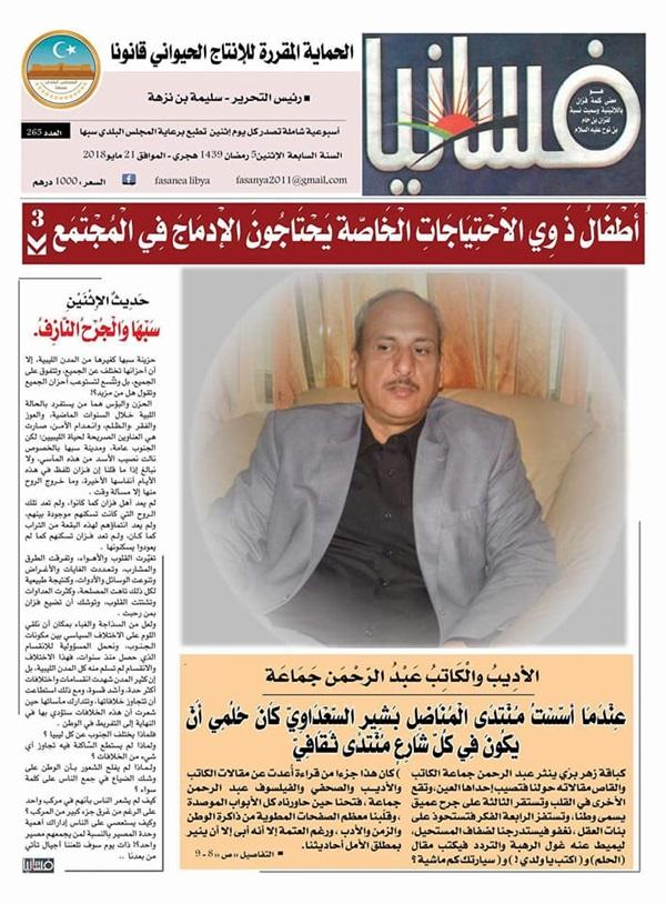 لقاء صحيفة فسانيا مع الكاتب عبدالرحمن جماعة.