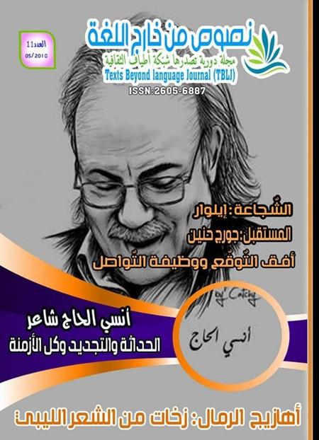 مجلة نصوص خارج اللغة.