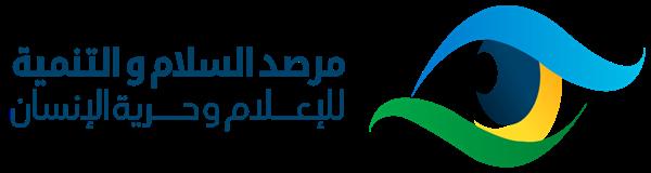 مرصد السلام والتنمية للإعلام وحرية الإنسان