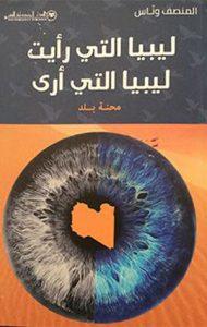 كتاب ليبيا التي رأيت ليبيا التي أرى محنة بلد.