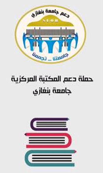 حملة دعم المكتبة المركزية جامعة بنغازي.