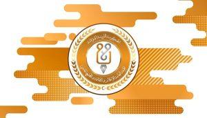 الهيئة العامة للإعلام والثقافة والمجتمع المدني.