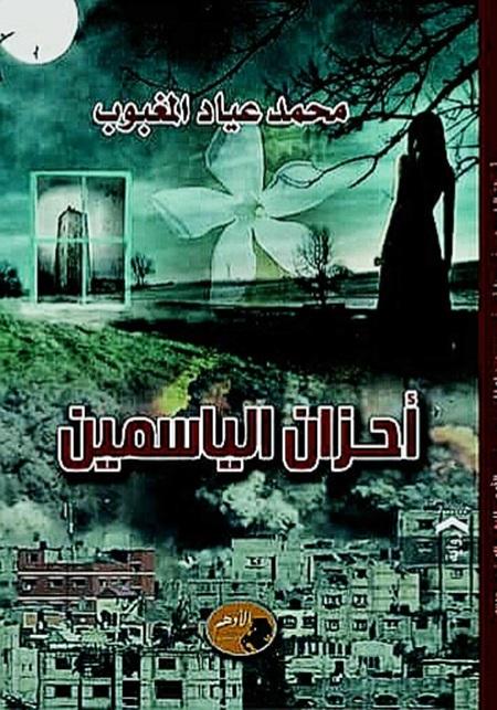 كتاب أحزان الياسمين.