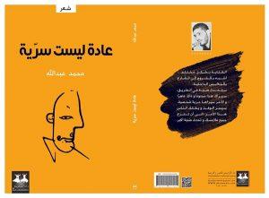 كتاب عادة ليست سرية للشاعر محمد عبدالله.
