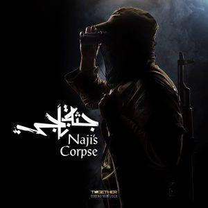 الفيلم الليبي القصير جثة ناجي.