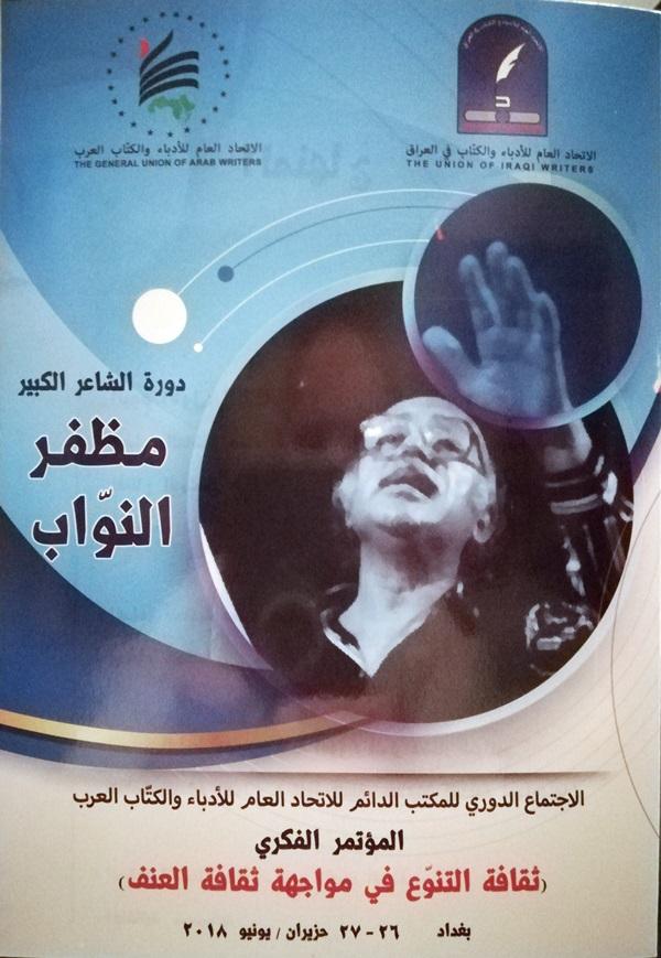 الاجتماع الدوري للمكتب الدائم للاتحاد العام للأدباء والكتاب العرب، ومهرجان الجواهري الشعري.