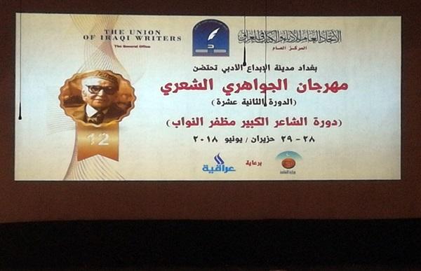 افتتاح الدورة 12 من مهرجان الجواهري الشعري.