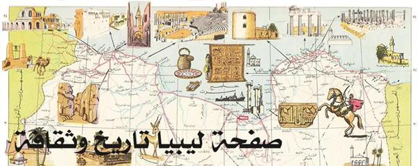 صفحة ليبيا تاريخ وثقافة.