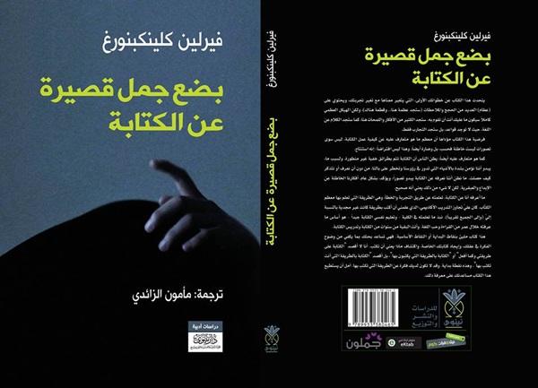 كتاب بضع جمل قصيرة عن الكتابة.