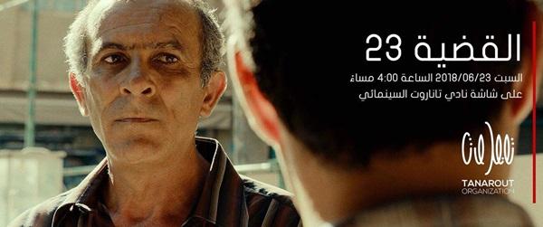 فيلم القضية 23.