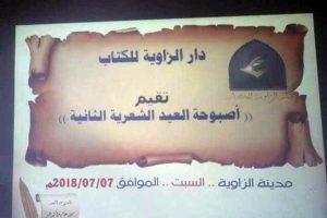 أصبوحة العيد الشعرية الثانية بالزاوية.