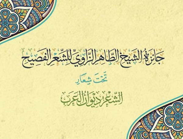 جائزة الشيخ الطاهر الزاوي للشعر الفصيح.