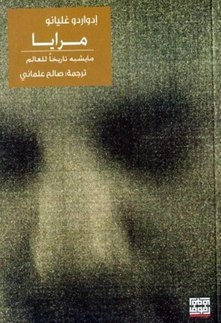 كتاب مرايا.
