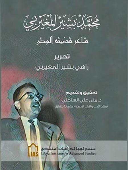 كتاب الشاعر محمد بشير المغيربي.