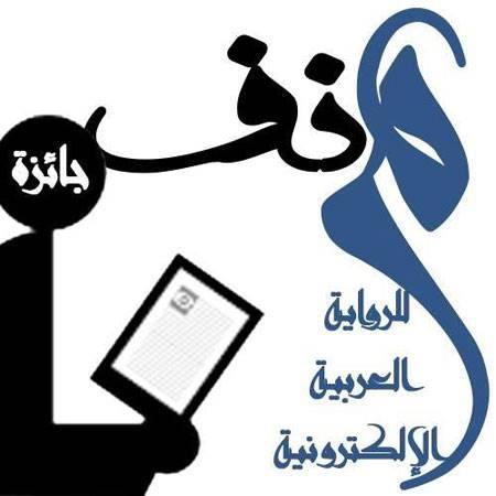 جائزة منف للرواية العربية الإلكترونية.