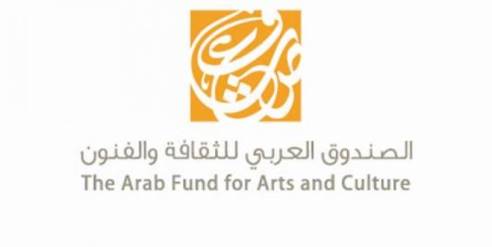 الصندوق العربي للثقافة والفنون - آفاق.