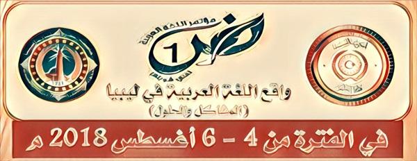 المؤتمر العلمي الأول واقع اللغة العربية في ليبيا المشاكل والحلول.
