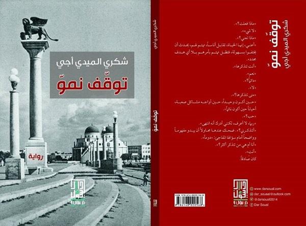 رواية توقف نمو لشكري الميدي.