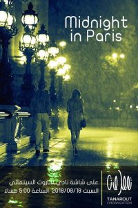 فيلم منتصف الليل في باريس.