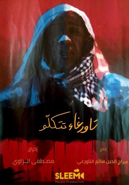 فيلم تاورغاء تتكلم.