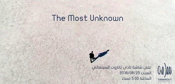 فيلم the most unknown