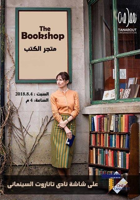 فيلم متجر الكتب.