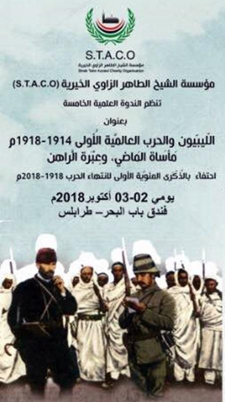 ندوة الليبيون والحرب العالمية الأولى 1914 - 1918م مأساة الماضي، وعِبرة الراهن.
