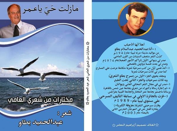 كتاب مازلت حي يا عمر.. قصائد عامية. للشاعر عبدالحميد بطاو.