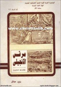 كتاب مرقس الأنجيلي للباحث داوود حلاق.