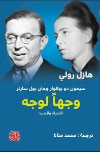 كتاب وجها لوجه سيمون دو بوفوار وجان بول سارتر.