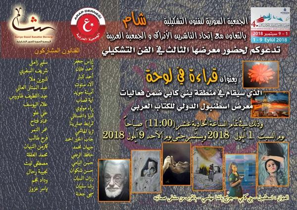 معرض إسطنبول الدولي للكتاب العربي.