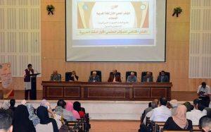 اختتام مؤتمر اللغة العربية بجامعة عمر المختار.