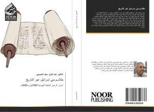 كتاب طلاسم بني إسرائل.