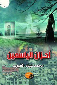 رواية أحزان الياسمين للكاتب محمد المغبوب.
