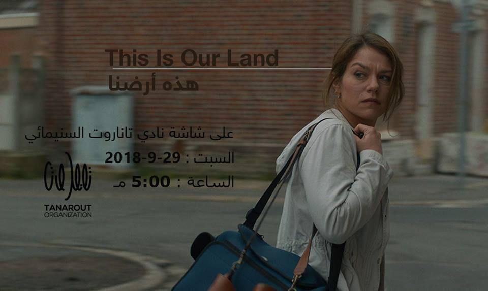 عرض فيلم هذه أرضنا.