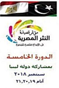 مؤتمر قصيدة النثر المصرية في دورته الخامسة بمشاركة دولة ليبيا.